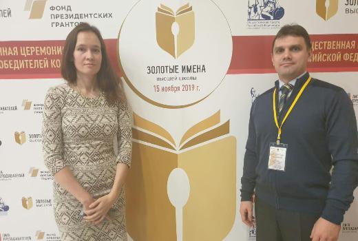 Учёные ММФ стали «Золотыми именами высшей школы» России