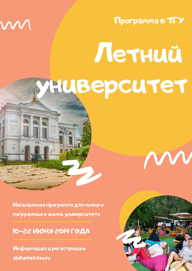 В ТГУ стартует «Летний университет» для школьников