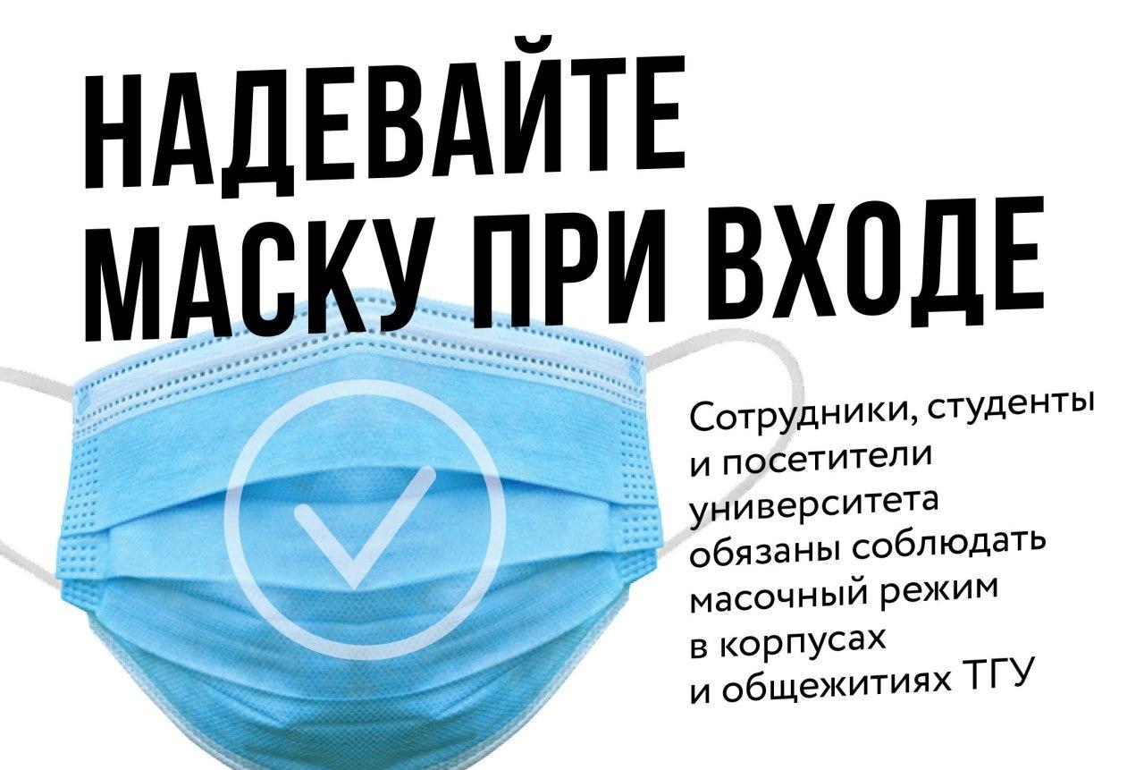 Чтобы сделать пребывание в кампусе ТГУ безопасным – наденьте маску