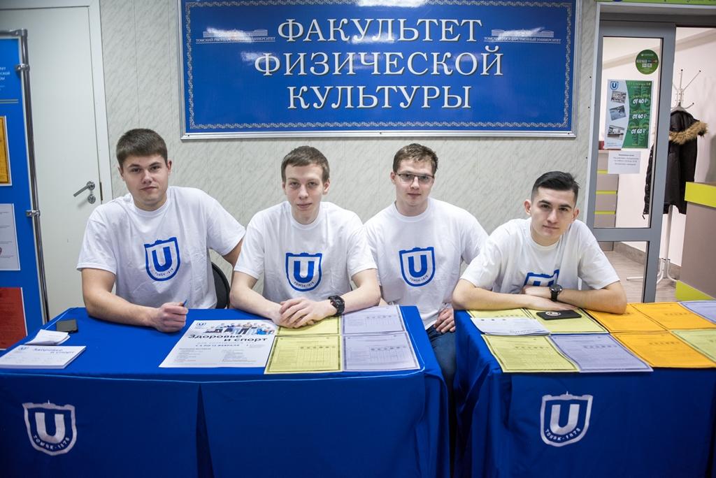 Сотрудники ТГУ получат значки ГТО первыми среди томских вузов