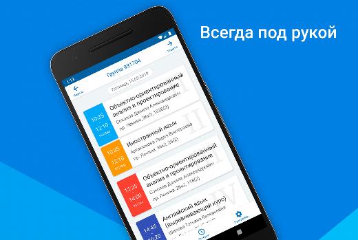 В ТГУ улучшили мобильное приложение для просмотра расписания пар