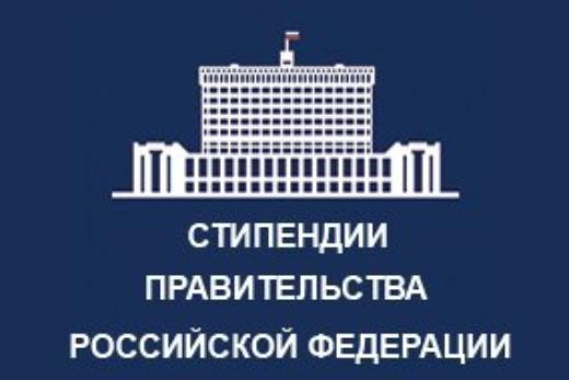 Студенты и аспиранты ТГУ получили стипендии правительства РФ