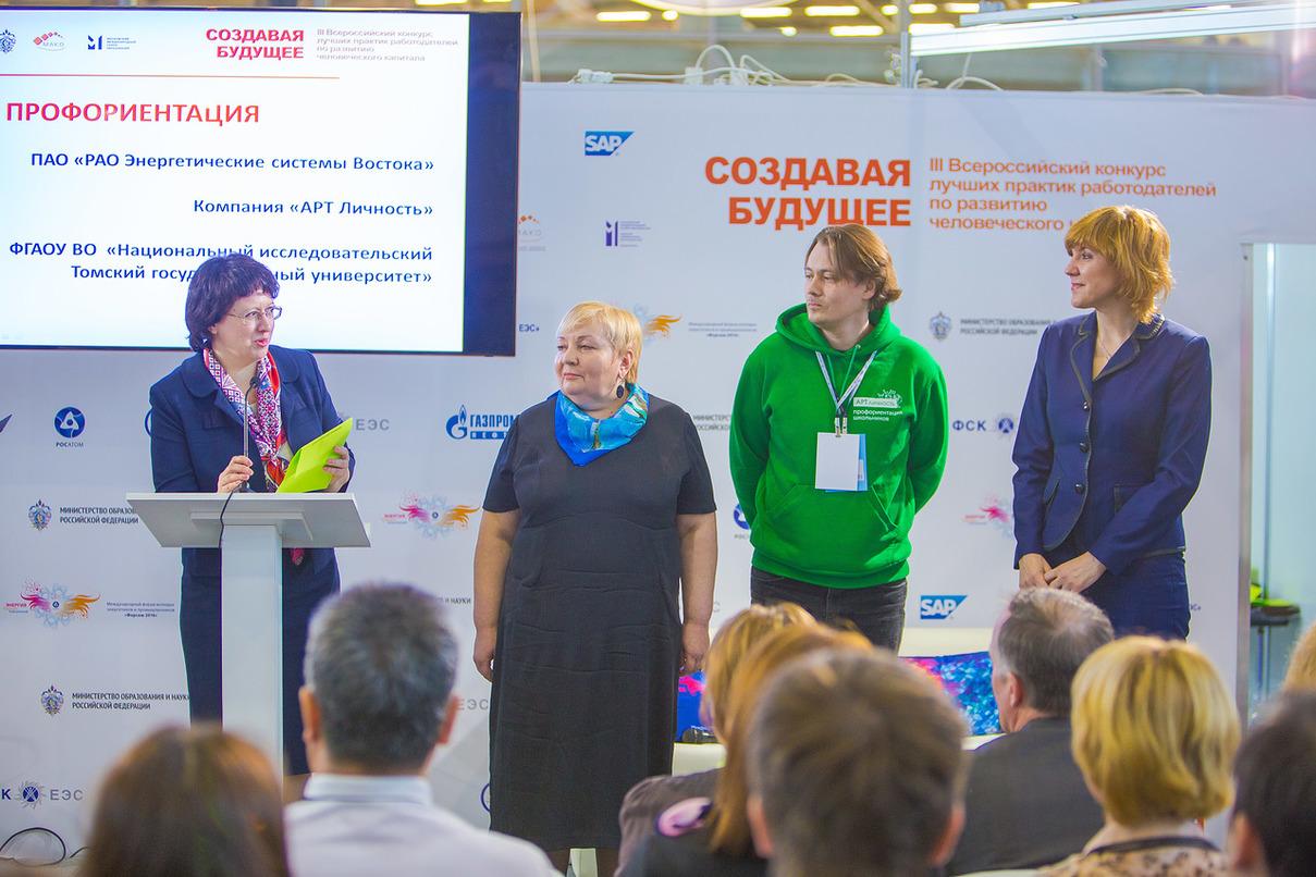 Всероссийский конкурс профориентации