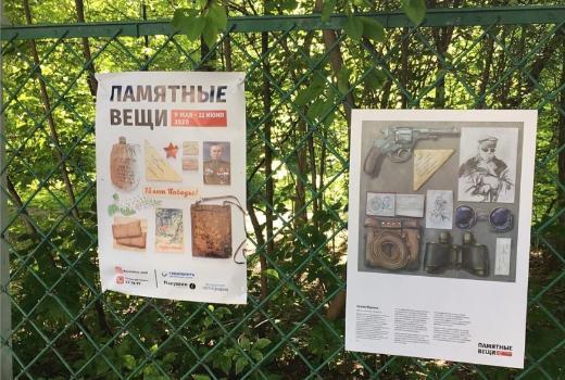 В Университетской роще открылась выставка проекта «Памятные вещи»