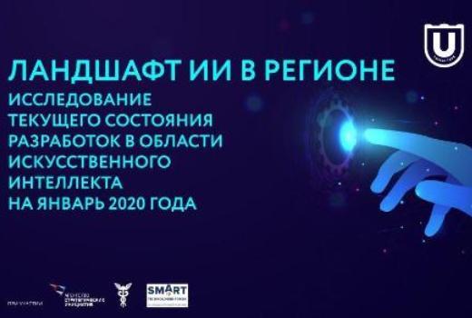 В ТГУ провели анализ ландшафта проектов ИИ в Томской области