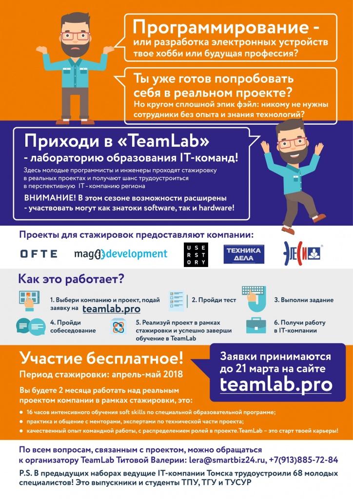 Афиша_TeamLab.jpg