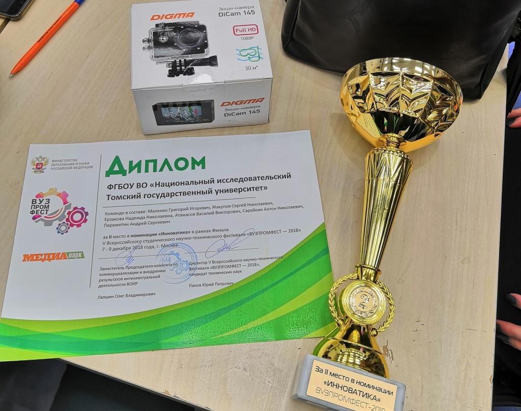 """II место в номинации """"Инноватика"""""""