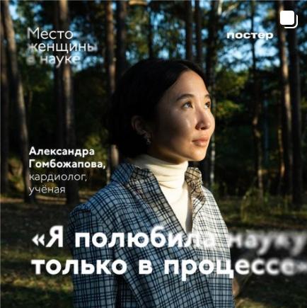 постер_инста-журнал о Томске.jpg