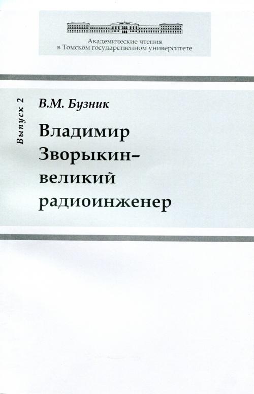 Издания Томского государственного университета Автор имея определенный опыт работы в науке