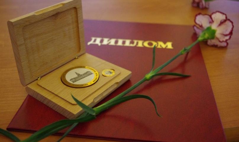 Медаль РАН