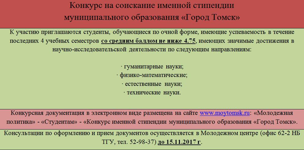 http://www.tsu.ru/upload/medialibrary/7ec/gorod-tomsk.png