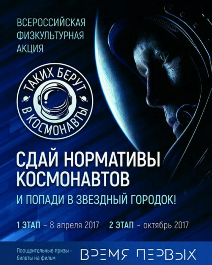 афиша ФФК космонавты