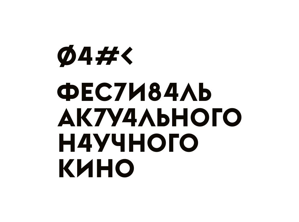 CSFF_rus_black-2.jpg