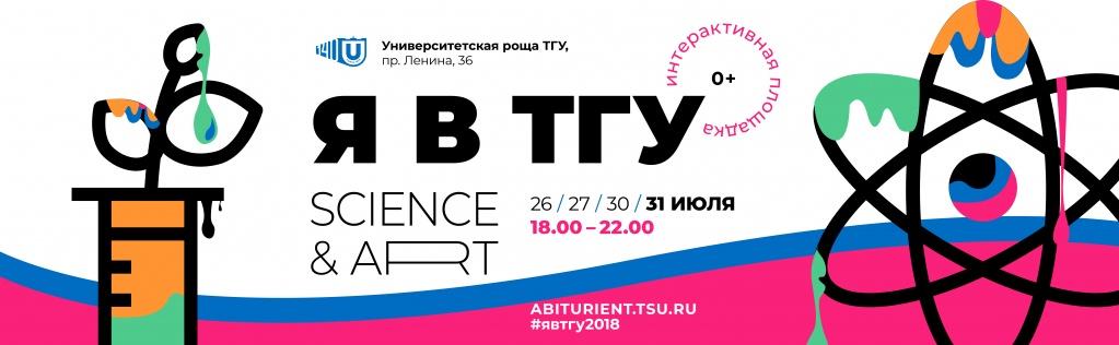 banner_dlya_sayta_TGU.jpg