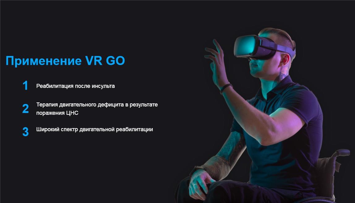 VR GO cоздаем виртуальную реабилитацию 2.jpg