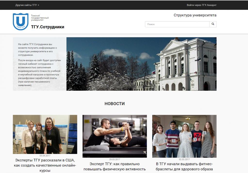 Скрин сайта Персона. ТГУ