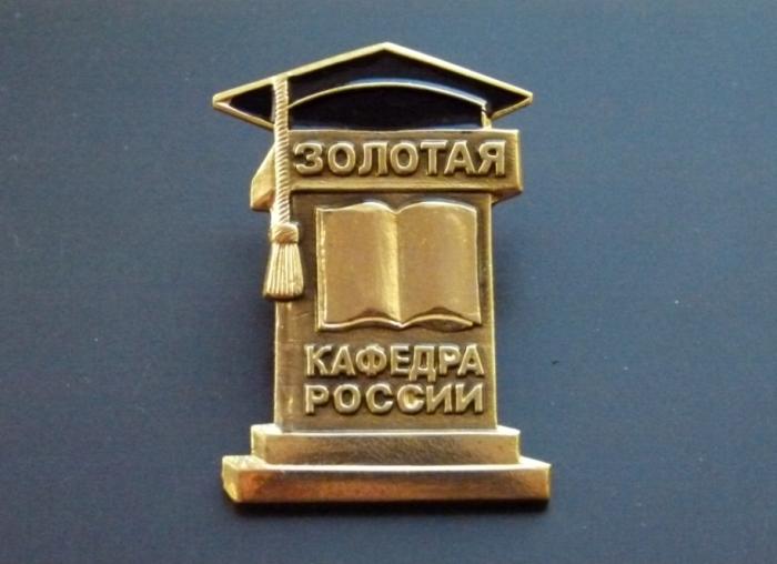 Zolotaya_kafedra_Rossii.jpg