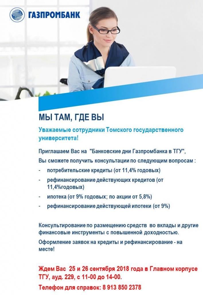 Банковский день ТГУ.jpg